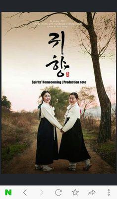 @Jaemyung_Lee 영화 '귀향' 우리가 외면한 위안부 할머님들을 기리는 영화 '귀향'이 배급사와 상영관이 없어 마냥 기다립니다. 생존해 계신 47분의 할머님들은 언제까지 기다려주시지 않습니다! #귀향