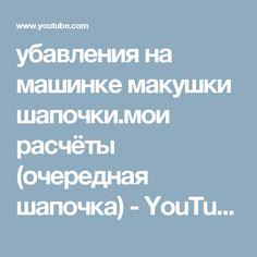 убавления на машинке макушки шапочки.мои расчёты (очередная шапочка) - YouTube