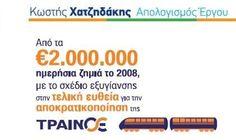 Ο ΟΣΕ ήταν η πιο προβληματική επιχείρηση της Ευρώπης. Από τα 2εκ.€ ζημιά/ημέρα το 2008, περάσαμε στην εξυγίανση και την τελική ευθεία για την αποκρατικοποίηση της ΤΡΑΙΝΟΣΕ.