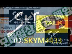 핸드폰결제 소액결제 정보이용료결제 구글결제현금화 카톡(skym4433)
