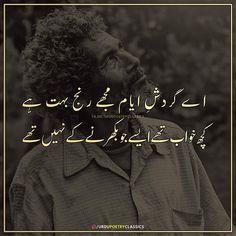 Urdu Funny Poetry, Iqbal Poetry, Poetry Quotes In Urdu, Best Urdu Poetry Images, Urdu Poetry Romantic, Love Poetry Urdu, Funny Quotes In Urdu, Quotations, Qoutes