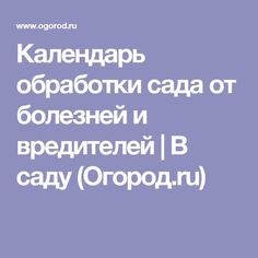 Календарь обработки сада от болезней и вредителей | В саду (Огород.ru)