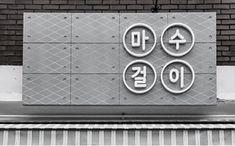 네이버 한글한글아름답게 Wayfinding Signage, Signage Design, Logo Design, Led Signs, Symbol Logo, Shop Signs, Store Design, Facade, Typography