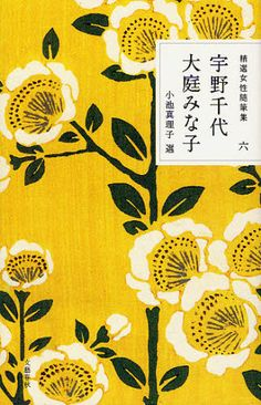 Yellow, black and white floral illustration. Japanese Patterns, Japanese Design, Japanese Art, Japanese Flowers, Textile Prints, Textile Patterns, Textile Design, Art Patterns, Pretty Patterns