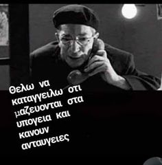 Funny Greek Quotes, Funny Quotes, Very Funny, Just In Case, Picture Video, Funny Pictures, Hilarious, Jokes, Lol