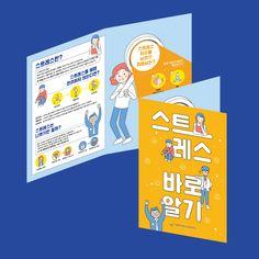 Portfolio Archive - Page 3 of 3 - (주)디자인위드 Reading Posters, Leaflet Design, Bullet Journal Art, Information Design, Book And Magazine, Magazine Design, Graphic Design Inspiration, Editorial Design, Booklet