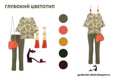 Комплект с брюками и топом хаки для Глубокого цветотипа