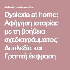 Dyslexia at home: Αφήγηση ιστορίας με τη βοήθεια σχεδιαγράμματος! Δυσλεξία και Γραπτή έκφραση