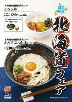 うどん Food Poster Design, Menu Design, Food Design, Japanese Diet, Food Promotion, Fast Food Menu, Food Branding, Asian Recipes, Ethnic Recipes