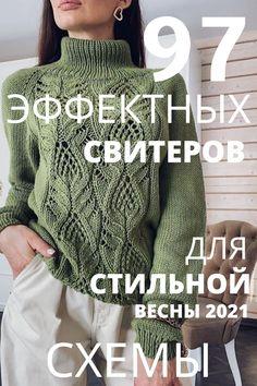 Knitting Paterns, Knitting Stitches, Knitting Socks, Knitting Designs, Free Knitting, Mens Knit Sweater, Knit Vest, Knit Fashion, Fashion Sewing