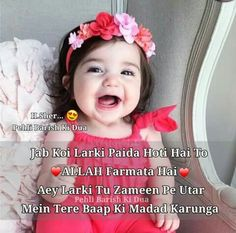 Beti rhmat h Jokes Quotes, Sad Quotes, Woman Quotes, Best Quotes, Hindi Quotes, Qoutes, Cute Baby Quotes, Girly Quotes, Father Quotes