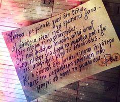 Ο έρωτας είναι η μεγαλύτερη επένδυση.. Best Quotes, Life Quotes, Greek Quotes, Life Lessons, Poetry, Thoughts, Words, Inspire, Quotes About Life