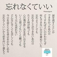 Twitter 忘れちゃダメ!忘れないで。誰かがいなくなっても「消えた」訳じゃない。ずっと大事にしよう。ずっと大事に思っていよう。その思いを抱きしめて。大切な人(達)を大切にしよう。またいつか。どこかで。遠い時の向こうで、違う名前と違う顔で。きっと。 Message Quotes, Mom Quotes, Life Quotes, Japanese Quotes, Japanese Words, O Words, Wise Words, Famous Words, Famous Quotes