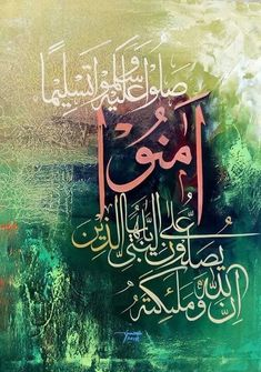 Calligraphy painting oil on canvas . Calligraphy Drawing, Arabic Calligraphy Art, Arabic Art, Calligraphy Alphabet, Beautiful Love Images, Islamic Wallpaper Hd, Islamic Pictures, Muslim Pictures, Islam Religion