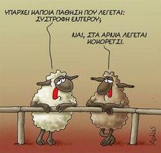 Greek Memes, Funny Greek, Greek Quotes, Funny Cartoons, Funny Jokes, Funny Stories, Funny Moments, Funny Photos, Laughter