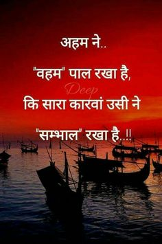 Ego destroys everything. Ego Quotes, Sufi Quotes, Strong Quotes, Quotable Quotes, Hindi Quotes Images, Hindi Words, Hindi Quotes On Life, Good Thoughts Quotes, Good Life Quotes