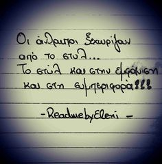 Greek Words, Greek Quotes, Gin, Love Quotes, Poems, Friendship, Education, Sayings, Blog