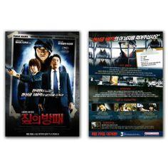 Shield of Straw Movie Poster Tatsuya Fujiwara, Nanako Matsushima, Takao Ohsawa