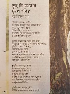 """"""" (""""Would You Be My Sorrow?"""") - by Anisul Haque. Bengali Poems, Pori Moni, Bangla Quotes, Famous Poems, Psychology, Poetry, Typography, Feelings, Learning"""