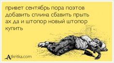 Аткрытка №413820: привет сентябрь пора поэтов   добавить сплина сбавить прыть  ах да и штопор новый штопор  купить - atkritka.com