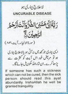 Dua For Uncurable Disease Quran Quotes Inspirational, Islamic Love Quotes, Muslim Quotes, Religious Quotes, Duaa Islam, Allah Islam, Islam Quran, Quran Surah, Islamic Phrases