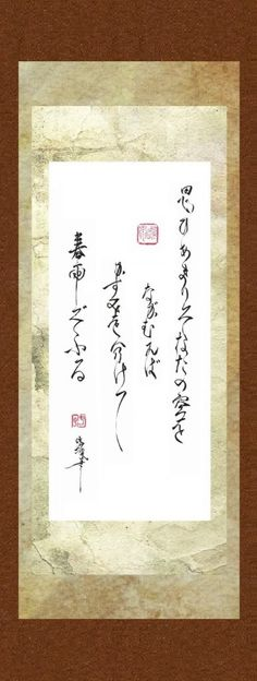 """Poem by Fujiwara no shunzei (1114-1204), Japan: """"overcome by love / I gazed upon the sky / about where you dwell / and saw the haze parted there / by a shower of spring rain """" 思ひあまり そなたの空をながむれば かすみを分けて春雨ぞふる"""