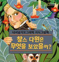 찰스 다윈은 무엇을 보았을까?
