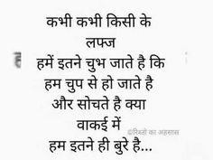 Quotes Discover Quotes for status inspirational quotes Hindi Quotes Images, Inspirational Quotes In Hindi, Shyari Quotes, True Quotes, Funny Status Quotes, Friendship Quotes In Hindi, Hindi Quotes On Life, Life Lesson Quotes, Anniversary Quotes