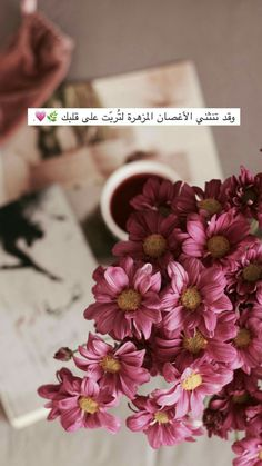 Beautiful Arabic Words, Arabic Love Quotes, Romantic Love Quotes, Quotes For Book Lovers, Book Quotes, Photo Quotes, Picture Quotes, Wallpaper Qoutes, Iphone Wallpaper