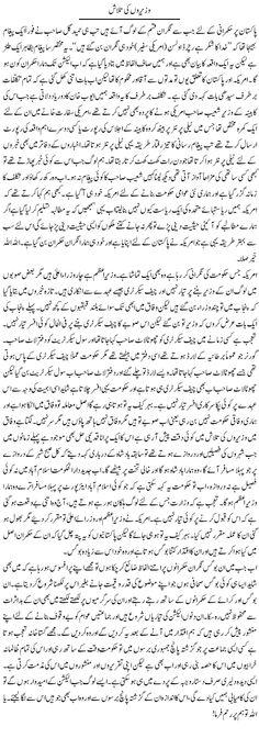 Waziron Ki Talash by Abdul Qadir Hassan