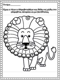Η αλφαβήτα και η σειρά της. Φύλλα εργασίας και εποπτικό υλικό για την… Greek Alphabet, Speech Room, Alphabet Activities, Always Learning, Kindergarten, Language, Letters, Education, School