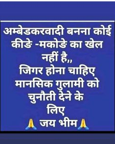B R Ambedkar, Full Hd Photo, Download Wallpaper Hd, Gernal Knowledge, No One Is Perfect, Baby Fairy, Hindi Quotes, Hd Photos, Buddha
