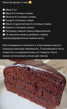 Bulgarian Recipes, Russian Recipes, Cake Recipes, Dessert Recipes, Desserts, Cake Craft, Easy Cake Decorating, Food Garnishes, Sweet Pastries
