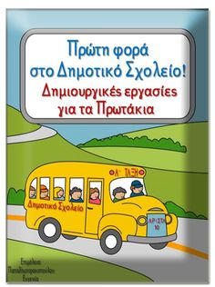 Preschool Special Education, Gifted Education, Greek Language, Learning Disabilities, Multiple Disabilities, Social Stories, School Themes, School Psychology, Social Skills