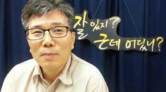 페미경 TV (사)실종아동찾기협회 서기원 대표 인터뷰