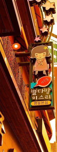 Cute retro themed 'Dabang' or café in Myeongdong. Seoul, Korea!| LBV ♥✤