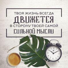 Твоя жизнь всегда движется в сторону твоей самой сильной мысли Всегда ожидайте лучшего! quotes, цитаты, love and life, motivational, цитаты об отношениях, любви и жизни, фразы и мысли, мотивация, цитаты на русском