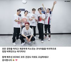 Ikon Member, Funny Boy, Sports Day, Always Smile, Yg Entertainment, Jinyoung, Kpop, Songs, July 14