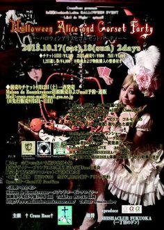 Halloween party tokyo flyer