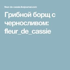 Грибной борщ с черносливом: fleur_de_cassie