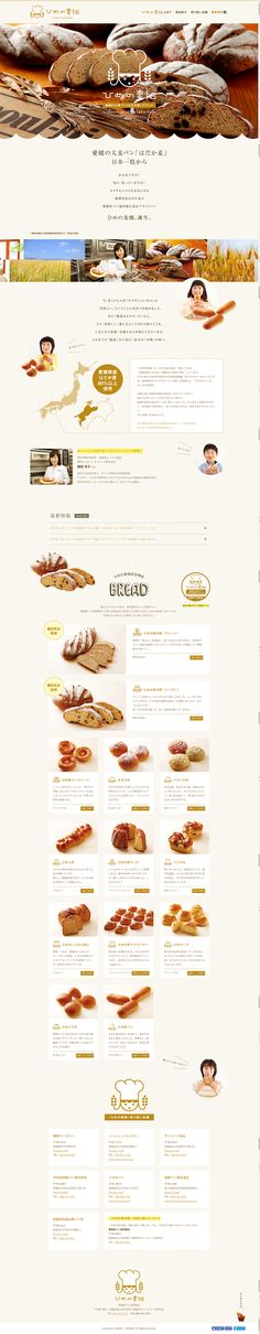 愛媛の大麦パン(はだか麦)ブランド「ひめの麦畑」愛媛県パン協同組合認定