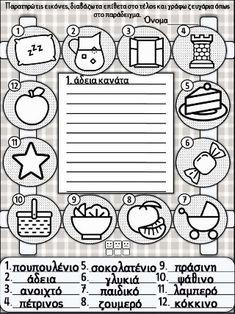 Παίζω, ζωγραφίζω και μαθαίνω για το επίθετο για τις μικρές τάξεις του… School Border, Greek Language, Special Education Teacher, School Life, Teaching Tips, Grade 1, Grammar, Preschool, Clip Art