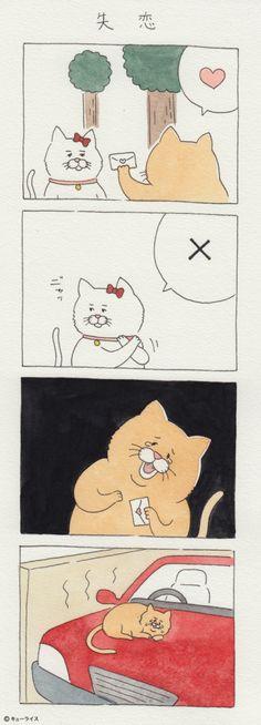 車のボンネットの暖かさで、心を癒そうとするネコノヒーであった。 Cat Comics, Sad Anime, Kittens, Cats, Cartoon Art, Feels, Character Design, Snoopy, Kids Rugs