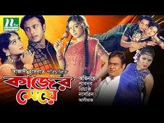NEW HD FILM: Kajer Meye (কাজের মেয়ে) | Shabnur, Riaz, Don, Nasr...
