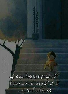 Bilkul sschi bt h Best Urdu Poetry Images, Love Poetry Urdu, Urdu Quotes, Poetry Quotes, Qoutes, Funny Quotes, Life Quotes, Mood Quotes, Positive Quotes