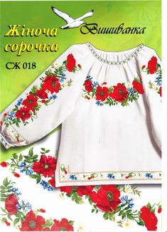 Hand Embroidery, Embroidery Designs, Cloth Flowers, Cross Stitch Flowers, Embroidered Blouse, Drawing S, Blouse Designs, Floral Tops, Bell Sleeve Top