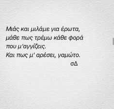 Makari na me aggizes toulaxiston. Falling In Love Quotes, Sad Love Quotes, Mood Quotes, Poetry Quotes, Quotes To Live By, Funny Quotes, Life Quotes, Quotes Quotes, Typewriter Series