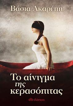 Μωσαϊκό: Στο «Αίνιγμα της Κερασόπιτας»...
