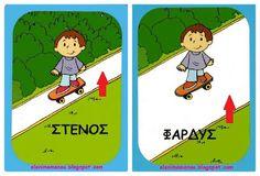 Kids Education, Special Education, Learn Greek, Dyscalculia, Greek Language, Prepositions, Special Needs, Math Activities, Preschool