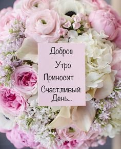Good morning brings a happy day✌ Good Morning Cards, Morning Greeting, Flower Aesthetic, The Kingdom Of God, Everything Pink, Life Motivation, Good Mood, Holidays And Events, Happy Day